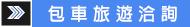 包車icon.png