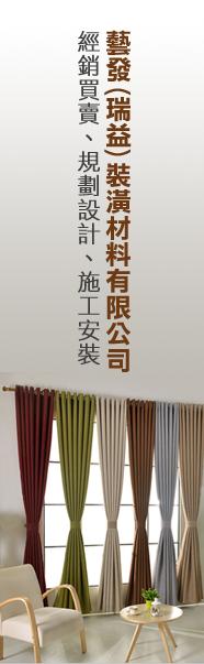 台南裝潢材料