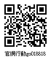 018818_官網行動go.jpg