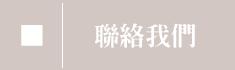 INDEX-佳美欣裝潢工程有限公司1-4.png