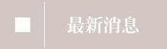 INDEX-佳美欣裝潢工程有限公司1-3.png