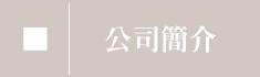 INDEX-佳美欣裝潢工程有限公司1-1.png