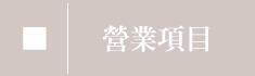 INDEX-佳美欣裝潢工程有限公司1-2.png