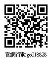 018828_官網行動go.jpg