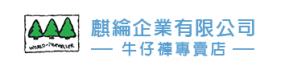 麒綸企業有限公司