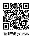018838_官網行動go.jpg