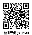 018840_官網行動go.jpg