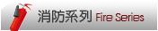 消防系列-icon.png