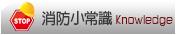 消防小常識-icon.png