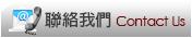 聯絡我們-icon.png