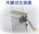 外牆清洗養護