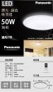 國際牌Panasonic日本製LED50W調光調色吸頂燈經典無框附遙控器