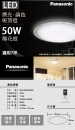 國際牌Panasonic日本製LED50W調光調色吸頂燈透明雕花外框附遙控器