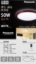 國際牌Panasonic日本製LED50W調光調色吸頂燈棗紅色外框附遙控器