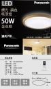 國際牌Panasonic日本製LED50W調光調色吸頂燈棗金色外框附遙控器