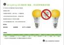 GE美國奇異照明LED7W驅蚊燈泡
