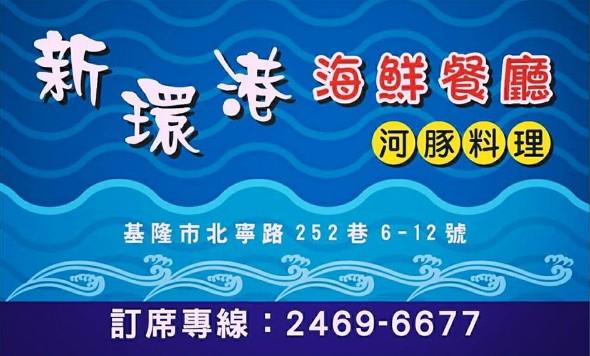 基隆新環港海鮮