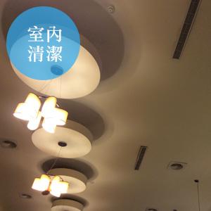 室內清潔-icon.jpg