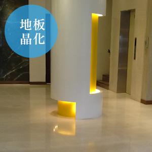 地板晶化-icon.jpg