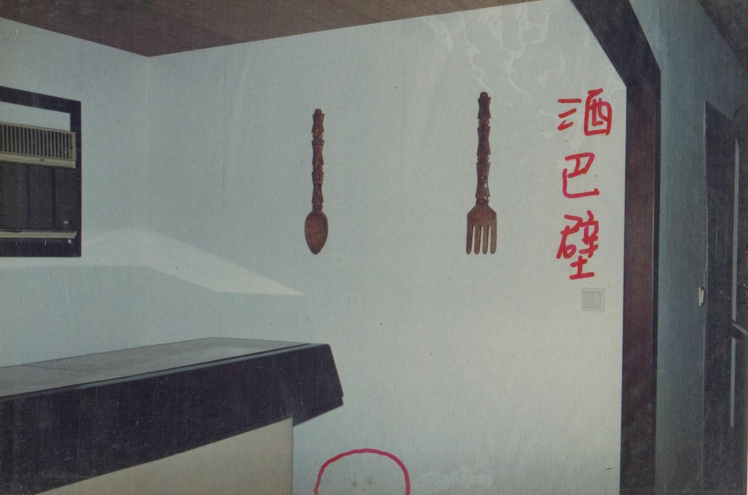 白蟻驅除預防 - 82.jpg