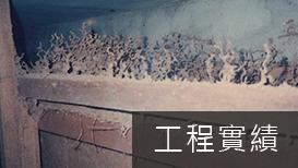 鄭翼-白蟻banner_11.png