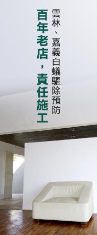 鄭翼-白蟻側欄_03.png