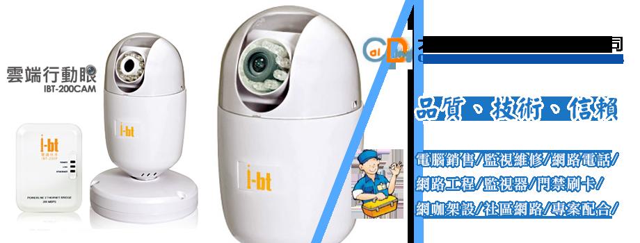 才鼎資訊網路科技-台北新北桃園監視器安裝工程