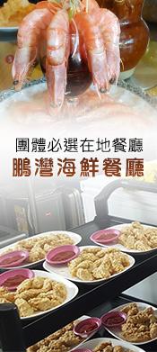 鵬灣側欄_03.jpg