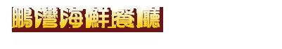 鵬灣海鮮餐廳