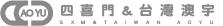 台灣澳宇&四喜門-(玻璃行,淋浴拉門,強化玻璃,玻璃門)