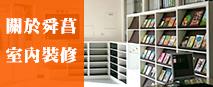 舜菖室內裝修工程有限公司-側邊攔1.jpg