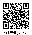 018891_官網行動go.jpg