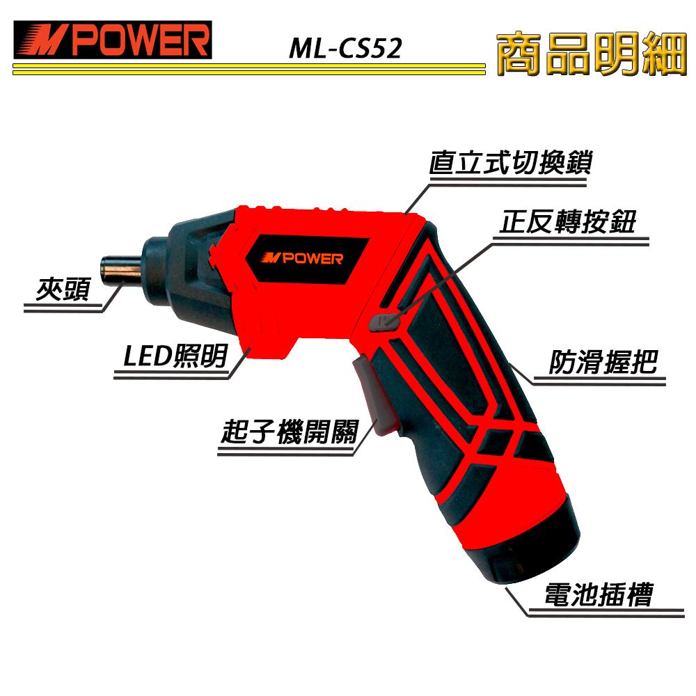 ML-CS52細項-無印.jpg