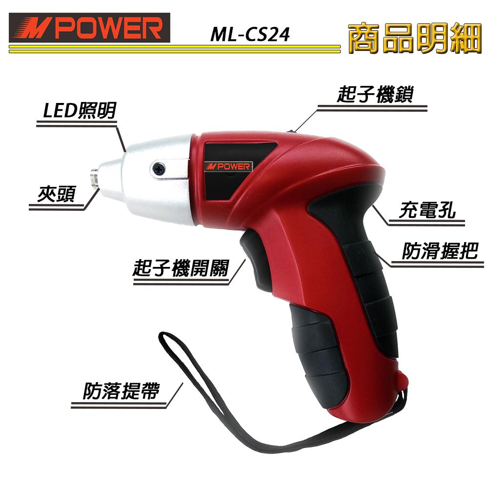 ML-CS24細項.jpg
