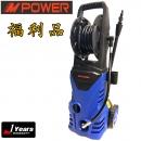 MPOWER 多功能強力高壓清洗機 (外箱破包)