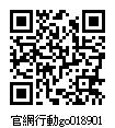 018901_官網行動go.jpg