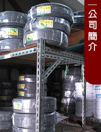水電材料1.jpg
