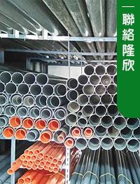 水電材料4.jpg