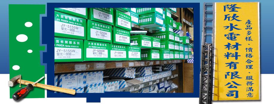 隆欣水電材料有限公司