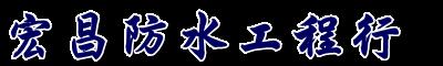 宏昌防水工程行