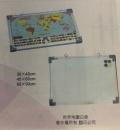 世界地圖白板