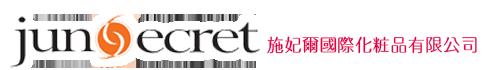 施妃爾國際化粧品有限公司