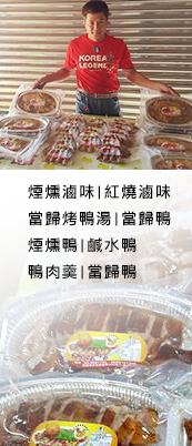 陳沚瑜上元生鮮食品-側欄_03.png