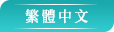 語系_cht.png