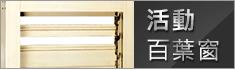 富藝main_05.png