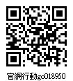 018950_官網行動go.jpg