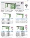天鋼-工作桌1