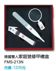 FMS-213N德國雙人家庭號修甲禮盒
