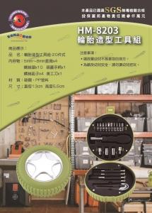 HM-8203輪胎造型工具組-20件式