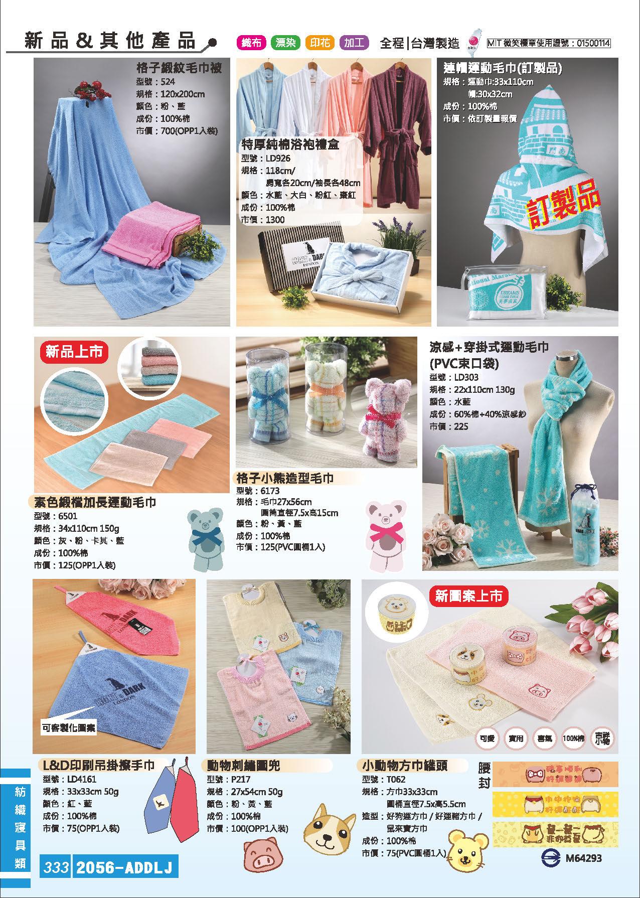 紡織寢具類-昌和01